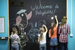 """Языковой центр """"Полиглотики"""" от 1года! Открыта запись на сентябрь"""