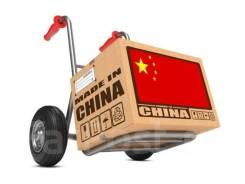 Доставка товара из-в Китай. Услуги посредника в Китае.