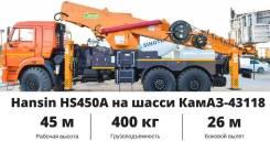 Hansin HS 450A. Автовышка Hansin HS 450А на шасси КамАЗ-43118 (6х6):, 45,00м.