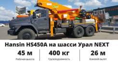 Hansin HS 450A. Автовышка Hansin HS 450А на шасси Урал Next (6х6), 45м.