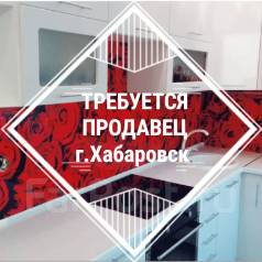 Продавец-консультант. ИП Киреева А.Б. Улица Волочаевская 8