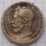 50 копеек 1897 года звезда ( * ) серебро оригинал