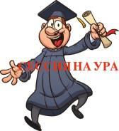 Курсовые, контрольные, дипломные работы! Акция - скидка 30 % всем!