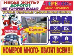 Уютные одноместные отдельные номера в центре п. Трудовое по 330 рублей