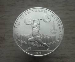 "СССР 5 рублей 1979 год ""Тяжелая атлетика"" ММД, Серебро, Олимпиада 1980"