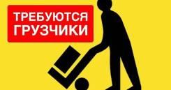 Грузчик. ИП Королев Е. В. Владивосток, Уссурийск
