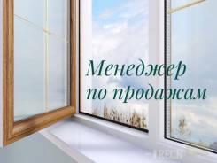 """Менеджер по продажам. ООО """"Прогресс стиль"""""""