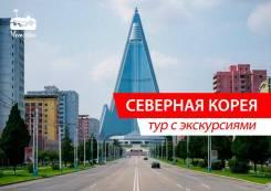 Северная Корея. Пхеньян. Экскурсионный тур. Северная Корея - прямые вылеты