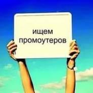 Промоутер. ООО Апгрейд. Улица Ленинградская 100