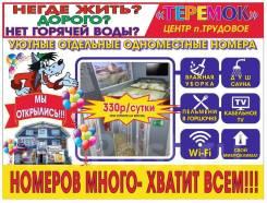 Уютные одноместные отдельные номера в центре п. Трудовое по 330 рублей.