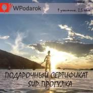 """Подарочный сертификат """"SUP-прогулка"""""""