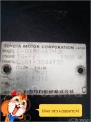МКПП. Toyota Mark II. Под заказ