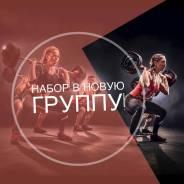 """Фитнес клуб """"Формула Тела"""" Набор в утреннюю группу Cross Training!"""