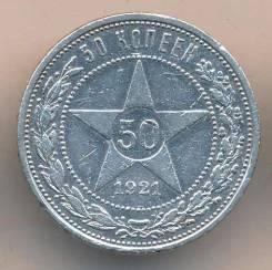 50 копеек 1921г. (АГ)