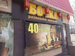 Магазин Разливного ПИВА 350 000 руб.
