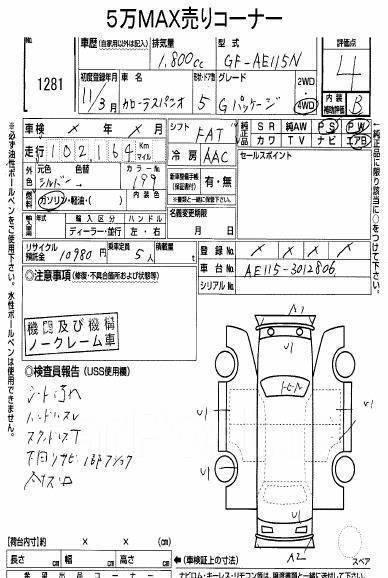 Крепление двери багажника. Toyota Corolla Spacio, AE111, AE111N, AE115, AE115N Двигатели: 4AFE, 7AFE