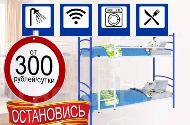 Хостел от 300 руб/сут. ост. Поликлиника. Бесплатный Wi-Fi