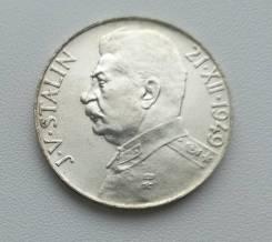 Чехословакия 50 крон 1949г aUNC Ag500 Сталин