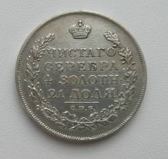 1 рубль 1817г Ag900 20,7гр