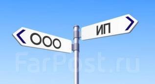 Регистрация ООО, ИП, НКО; Ликвидация ООО, ИП