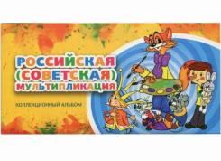 Альбом (буклет) для 3х монет серии Российская советская мультипликация