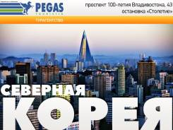Северная Корея. Пхеньян. Экскурсионный тур. Северная Корея - прямые рейсы из Владивостока!