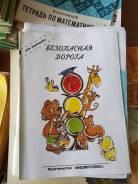 Книжки с рассказами 90х. годов. учебники бесплатно.