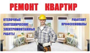 Ремонт квартир, помещений любой сложности. Работают профессионалы.