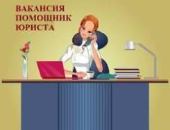 """Помощник юриста. ООО """"Владивостокский рыбный терминал"""". Улица Березовая 25"""