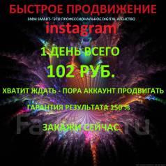 Реклама. Продвижение instagram
