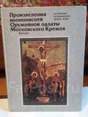 Альбом. Произведения иконописцев Оружейной палаты Кремля Каталог, 1992