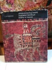 Альбом Древнейшие в мире ковры и ткани из курганов Горного Алтая1968г