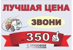 Качественные грузоперевозки и услуга грузчиков