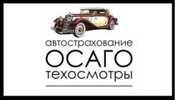 Страхование Автомобилей. Диагностическая карта от 490 рублей. Осаго