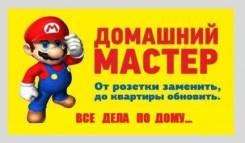 """Рабочий. ООО """"ЧАС"""". Хабаровск"""