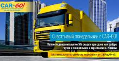 Доставка грузов кар-го