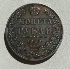 1 рубль 1850г Ag900 20,7гр