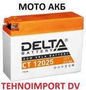 Аккумуляторы Delta СТ 12025 2,5Ah AGM. Адрес магазина Ленина 83д. 3А.ч., Обратная (левое)