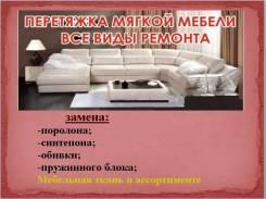 Обивка, перетяжка, ремонт мягкой мебели. Продажа мебельной ткани.