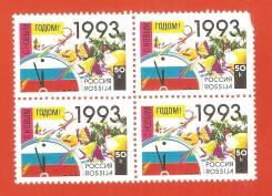 Кварт Блок 50 коп. 1993 г. Россия, С Новым годом !