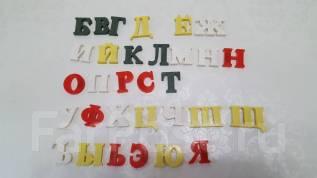Отдам магнитные буквы. Не хватает А, Е, З.