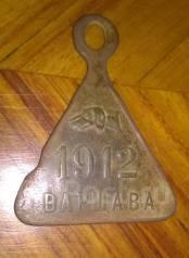 Жетон старинный для собаки. 1912 год. Варшава. Номер : 7954. Под заказ