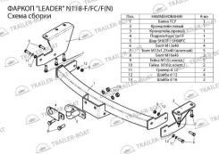 Фаркопы. Nissan Murano, Z51, Z50, PNZ51, TZ51, TNZ51 YD25DDTI, VQ35DE, QR25DE. Под заказ
