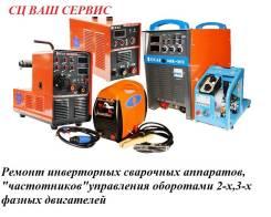 Ремонт инверторных сварочных апп-ов, частотников 2-х,3-х фаз. двиг-лей
