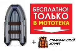 Флагман 300. 2018 год год, длина 3,00м., двигатель подвесной, 6,00л.с., бензин