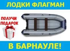 Флагман 350. 2018 год год, длина 3,50м., двигатель подвесной, 18,00л.с., бензин