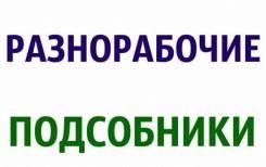"""Разнорабочий. ООО """"СтройМонтаж"""". Федурново 78"""