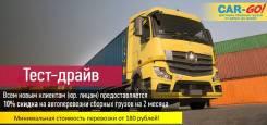 Сборный груз логистика доставка перевозка личные вещи