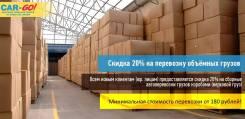Сборный груз логистика доставка перевозка личные вещи перевезти