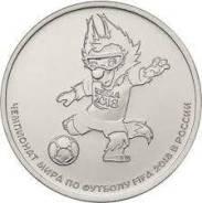 25 рублей Забивака 2018 футбол